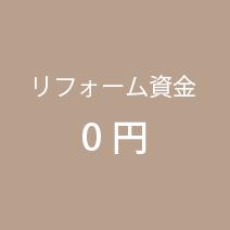 リフォーム資金0円