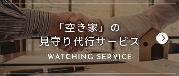 「空き家」の見守り代行サービス