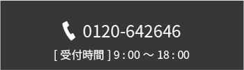 0120-642646[受付時間] 9:00~16:00