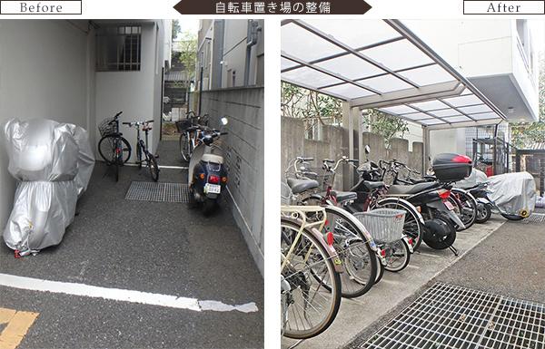 自転車置場の整備