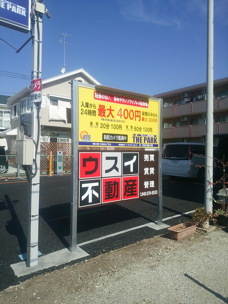 上草柳5丁目・コイン駐車場
