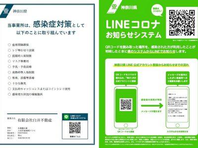 神奈川県感染症対策取組書