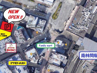 南林間駅前コインパーキング NEW OPEN!